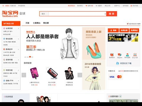 Taobao and A Young Entrepreneur's Dream