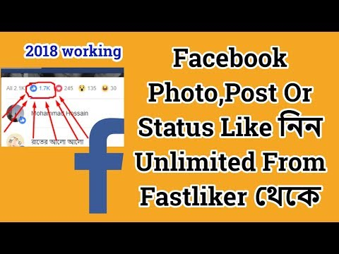 How to Increase Facebook Likes in Bangla (2018) |Get Real Post Likes on Facebook