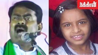 த்த்து... இது ஒரு வாழ்கையாடா..? Seeman gets Angry on Hasini Murder Case