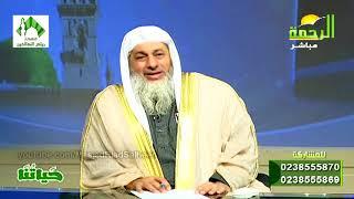 فتاوى الرحمة - للشيخ مصطفى العدوي 7-1-2019