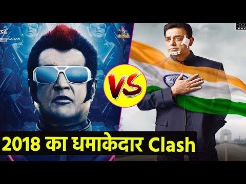 Rajinikanth की 2.0 के सामने Kamal Haasan Release करेंगे Vishawaroopam 2