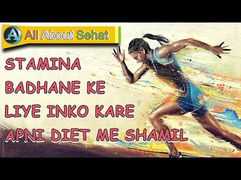 स्टैमिना के लिए आहार Foods To Increase Stamina in Hindi All About Sehat