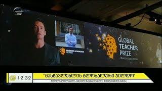 """ამბები დუბაიდან - """"მასწავლებლის გლობალური ჯილდოს"""" ცერემონიის შესახებ"""