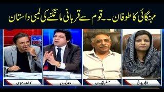 Off The Record | Kashif Abbasi | ARYNews | 9 April 2019