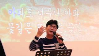 윤수현 - 꽃길 (김성기노래교실)2015101