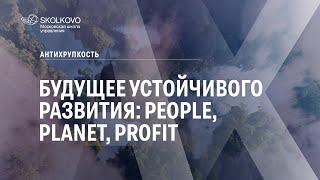 Будущее устойчивого развития: People, Planet, Profit