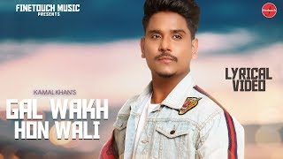 Gal Wakh Hon Wali (Lyrical Video) | Kamal Khan | New Punjabi Songs 2019 | Finetouch Music