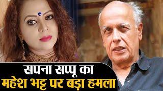 Bigg Boss 14 Sapna Sappu ने Mahesh Bhatt को लपेटे में ले द�