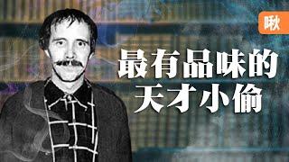 他偷了價值2000萬美元的書,為何卻一本也不賣? 史上最強偷書賊的故事 | 啾啾鞋