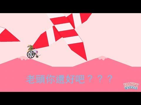 [ jason ] happy wheels 快樂輪子 ios wheelchair guy level 10 大難不死,必有後福啊!
