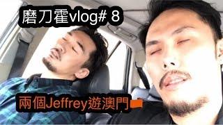 磨刀霍Vlog#8 Jeffrey X Jeffery 真假難辨