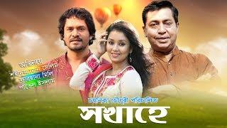 Bangla Natok: Shokha He | Selim | Mili | Pavel | by Chayanika Chowdhury