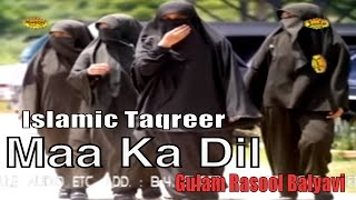 Maa Ka Dil   Best Islamic Taqreer 2016   Gulam Rasool Balyavi   Master Cassetttes