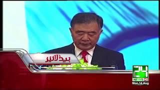 News Headlines | 12:00 PM | 14 August 2017 |  24 News HD