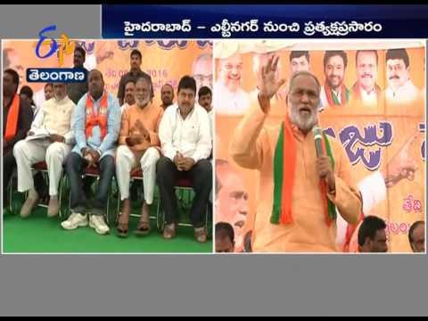 BJP Yuva Morcha Organized public Meet | Over Pending Scholarships In Hyderabad