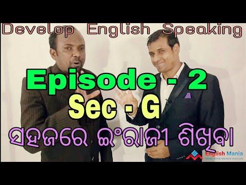 Best English Speaking Classes Videos || Basic English Grammar In Odia || Tense Chart