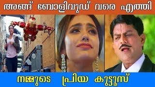 ബോളിവുഡ് കീഴടക്കാൻ പ്രിയ വാര്യർ  - Priya  Varrier New Bollywood Movie Troll