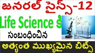 General science and Life Science Important Bits for all exams special must watch now by SRINIVASMech