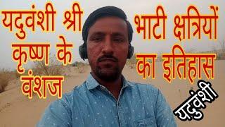Download भाटी राजपूतों का इतिहास।।history bhati rajput ।।यदुवंशी भाटियों का इतिहास Video