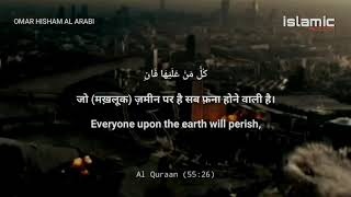 Surah Rahman in Hindi and English (verse 26,27,28) (OMAR HISHAM AL ARABI)