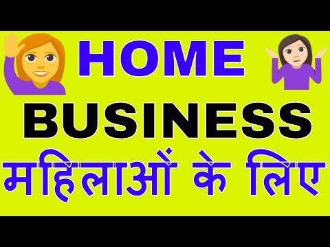 Home Business Ideas For Women In India - Artificial Jewelry Selling. [ Hindi ]