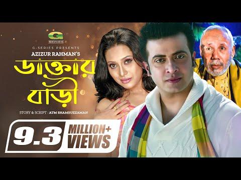 Bangla Movie | Daktar Bari || Full Movie || Shakib Khan | ATM Shamsuzzaman | Amit Hasan | 2017