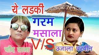 Chand Raja-2019 यह लड़की गरम मसाला