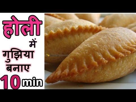 Mava Gujhiya - मावा गुझिया रेसिपी इन हिंदी - गुझिया बनाने की विधि