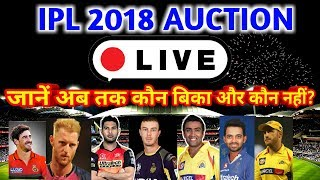 IPL2018 Auction Live: All Sold players and Unsold players list before lunch on 27 January,ben stokes