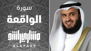 Surat Al-Waqi'a Mishari Alafasy   سورة الواقعة 2018م - 1439هـ مشاري راشد العفاسي