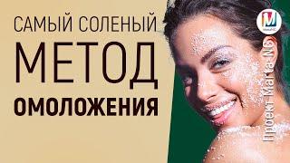 Download Узнай Самый соленый метод омоложения   Марта Николаева-Гарина Video