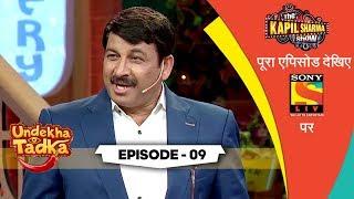 Celebrity Cricket League | Undekha Tadka | Episode 9 | The Kapil Sharma Show Season 2 | SonyLIV | HD