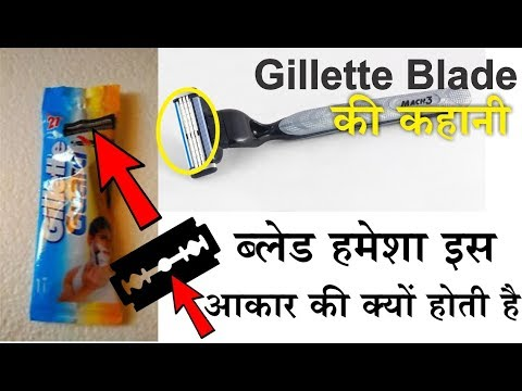Gillette Blade का पूरा सच जो आप नहीं जानते \ Gillette Blade Design Story which you do not know
