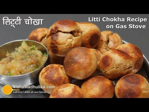 Litti Chokha Recipe   लिट्टी चोखा की आसान रेसीपी । Sattu stuffed Batti Chokha Recipe on Gas Stove