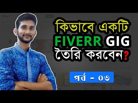 How To Create A Fiverr Gig || Fiverr Bangla Tutorial 2018 || পর্ব - ০৩