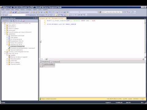 MS SQL Server: настройка database mail