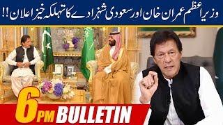News Bulletin   6:00pm   19 Sep 2019   24 News HD