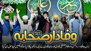 Wafadar e Sahaba | Hafiz Tahir Qadri,Ghulam Mustafa Qadri,Sajid Qadri,Ahsan Qadri | AJWA Production