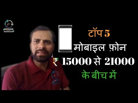 BEST 5 MOBILE PHONE HOW TO CHOOSE UNDER 15000 T0 21000 EXPLAIN IT