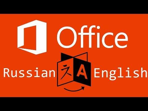 Microsoft Office proqramının dilini dəyişmək | Change language Microsoft Office 2010 2013 2016