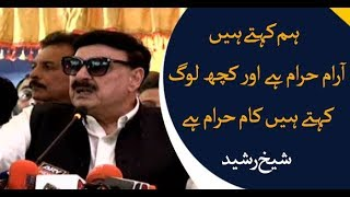 Islamabad: Minister for Railways Sheikh Rasheed addressing a ceremony