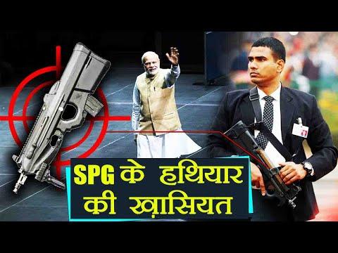 PM Modi के Security में लगे SPG Commando के हथियार की खासियत जान चौंक जाएंगे | वनइंडिया हिन्दी
