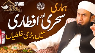 Big Mistakes in our Sehr and Iftar - Ep#06 Paigham-e-Quran S4 | Molana Tariq Jamil 18 April 2021
