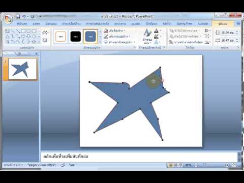 Editing Drawing Shapes in PowerPoint 2007