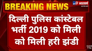 Delhi Police vacancy 2019| Constable and Head Constable अधिसूचना | 17 August 2019 की Official Update