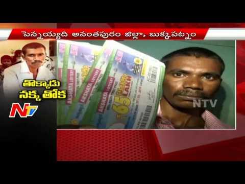 Beggar Hits Jackpot, Wins Rs 65 Lakh Lottery | NTV