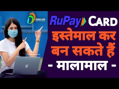 How RuPay Debit Card Can Make You Millionaire Under PMJDY Scheme - RuPay Card | LUCKY GRAHAK YOJANA