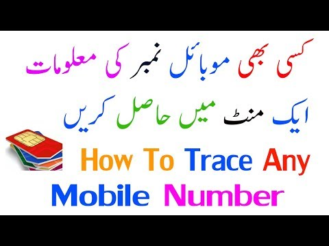 How to trace any unknown mobile number easily | trace phone numbers in Hindi