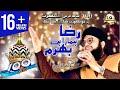 Download Video Download New Manqabat Aala Hazrat - Raza Hamara Hai Bharam - Hafiz Tahir Qadri 2018 3GP MP4 FLV