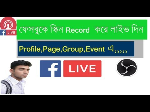 How to Live Stream on Facebook Page/Profile/Group/Event (bangla) with OBS |mukitrana